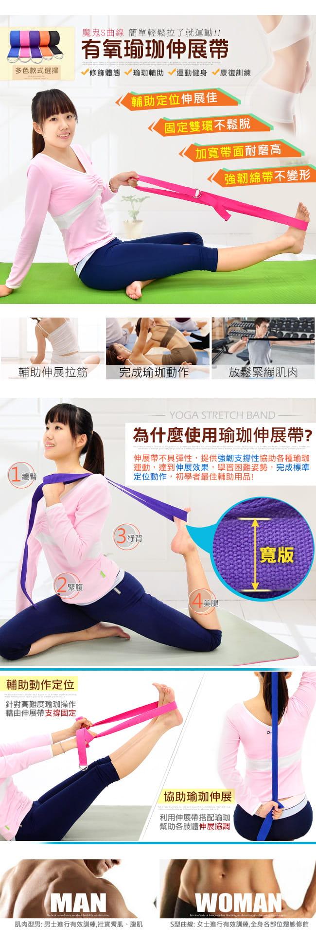 有氧瑜珈伸展帶   專業瑜珈帶韻律帶拉筋帶 1