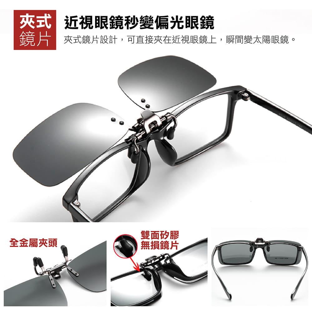 【抗紫外線UV400 偏光鏡片夾 安全防爆鏡片】太陽眼鏡夾 墨鏡夾 偏光眼鏡 偏光鏡片 7