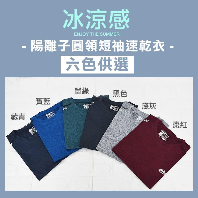 陽離子機能排汗衫 2