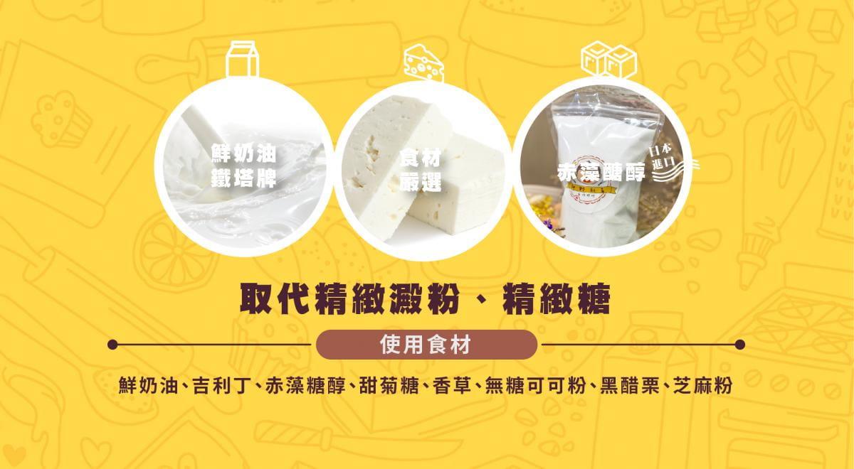 【甜野新星】【生酮甜點】 輕奶酪(口味任選) 4