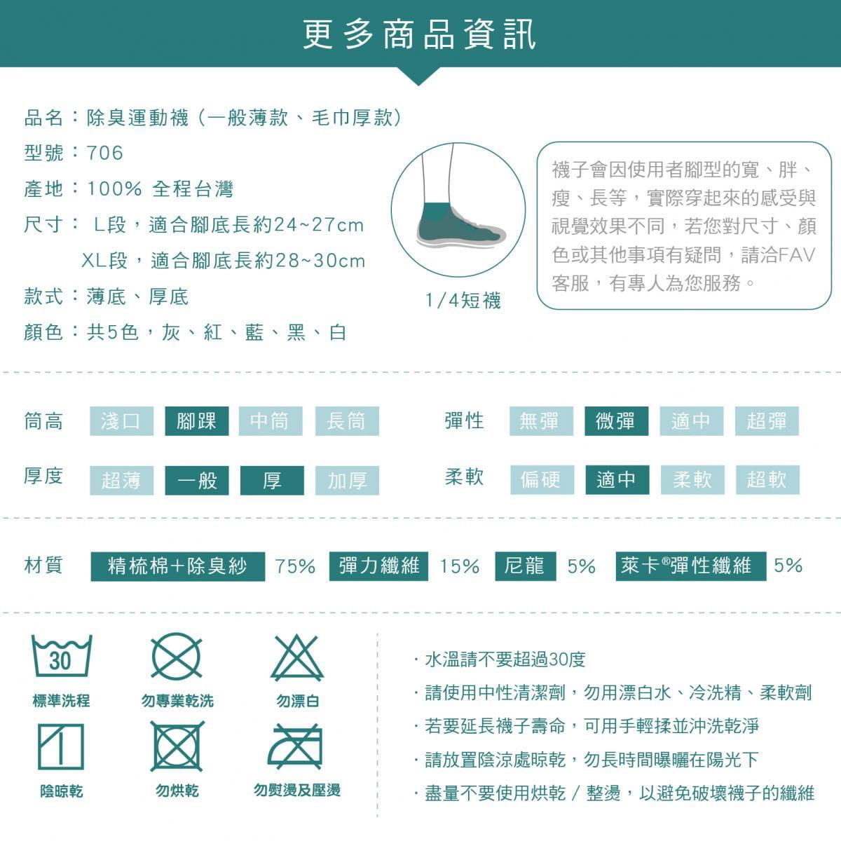 【FAV】除臭運動襪 (一般底、毛巾底) 8