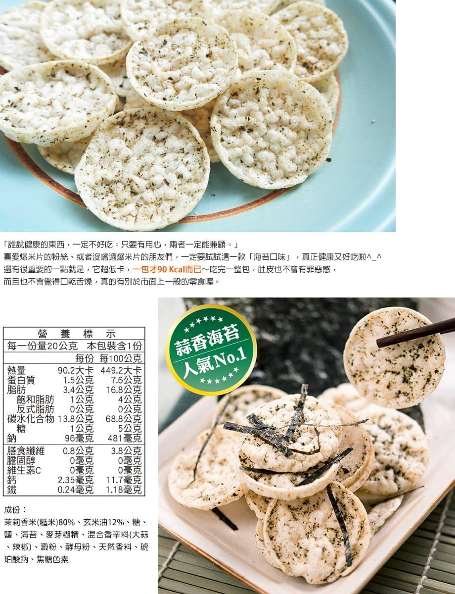派姿爆米片、力塔脆片歡享組 素食、高纖、熱銷零食 七種口味 19