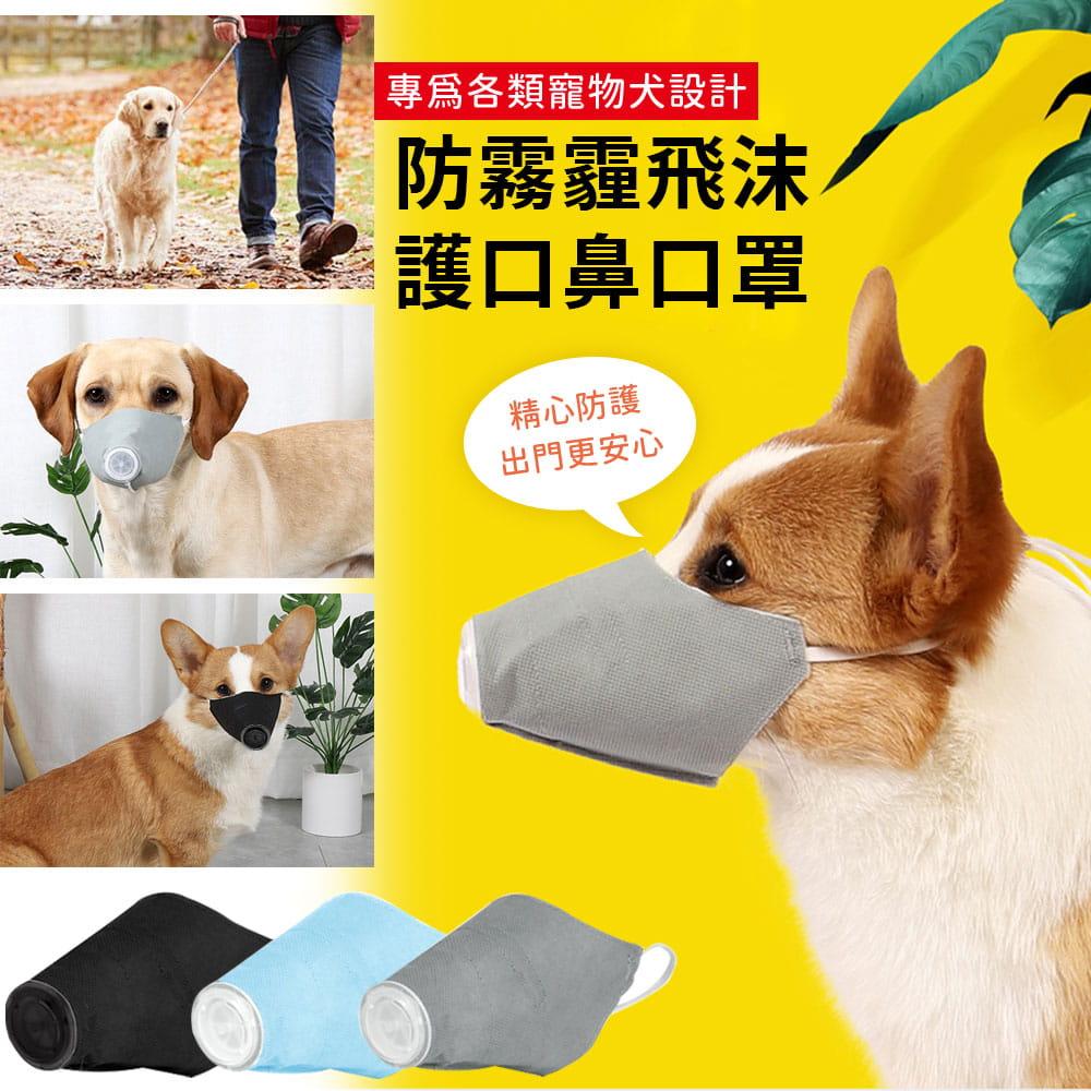 寵物嘴套防咬口罩 1