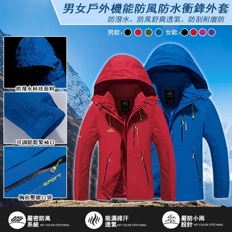 男女戶外機能防風防水衝鋒外套 0