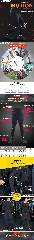 【UF72+】UF-1862男士假兩件彈力緊身健身訓練褲 1