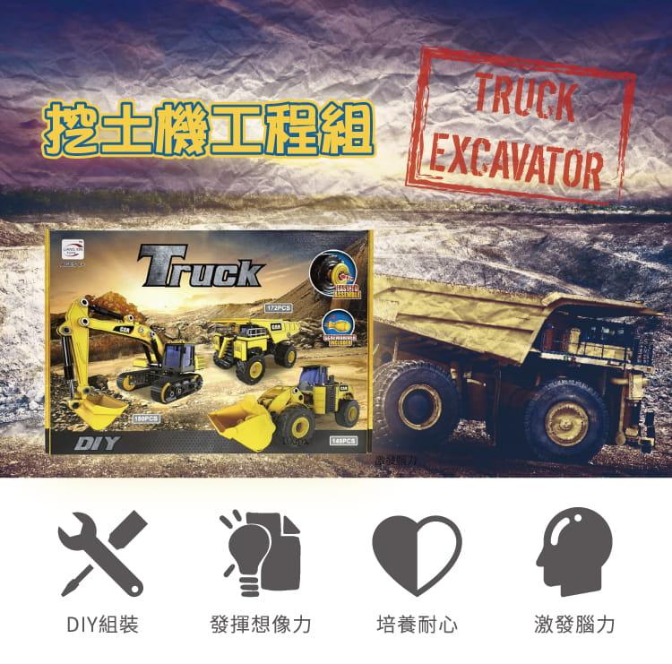【史酷迪】DIY組裝挖土機工程組 66611 1