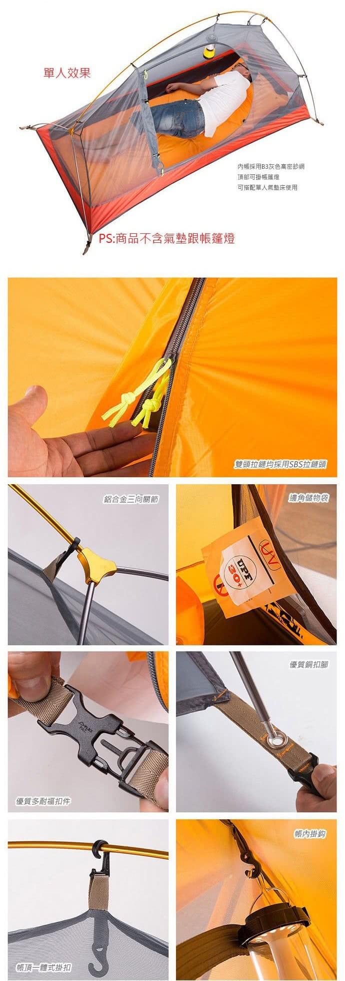 雲尚 20D 矽膠布 單人雙層帳篷 鋁合金帳篷 單人帳篷 登山帳篷 3