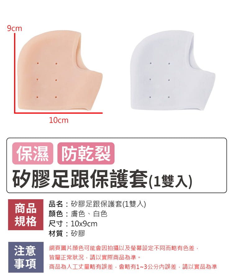 矽膠足跟保護套-兩色可選 7