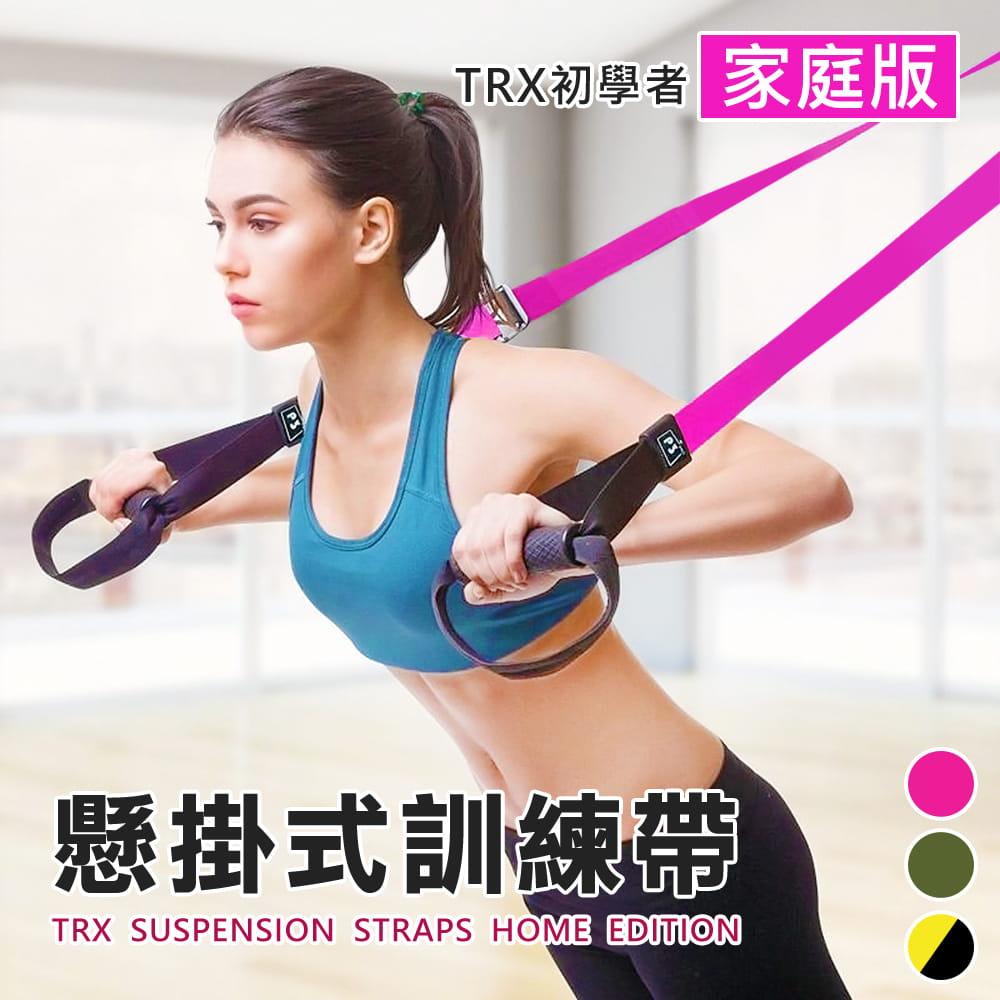 家庭版P3-1 懸掛式訓練帶 核心肌群 TRX 健身 0