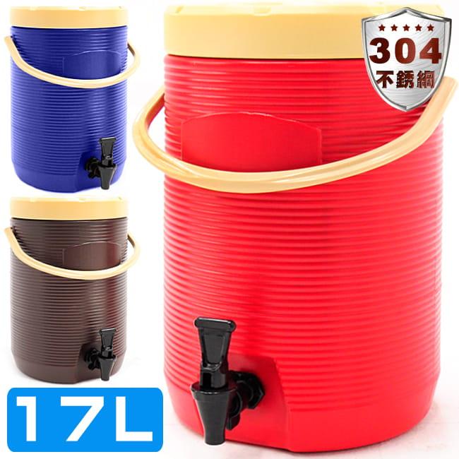 304不鏽鋼17L茶水桶   (17公升冰桶開水桶.保溫桶保溫茶桶)