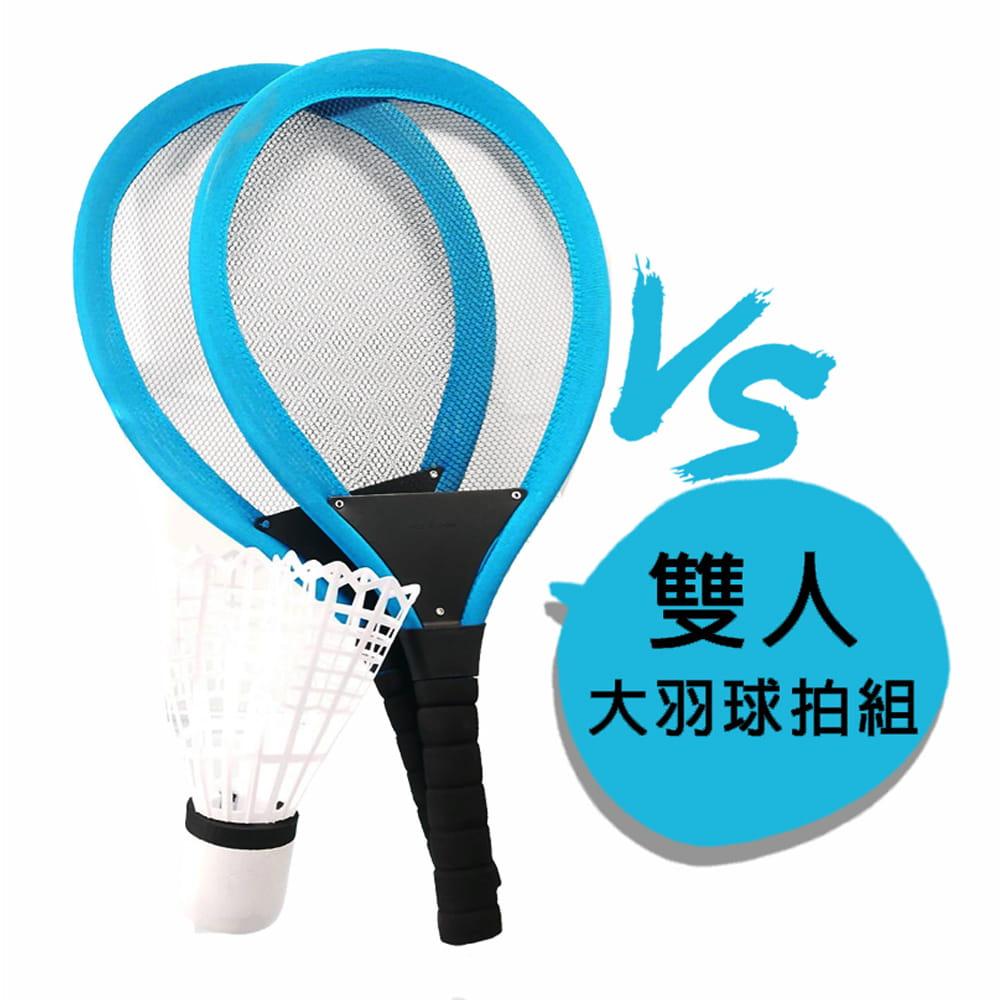 【GCT生活嚴選】【GCT玩具嚴選】雙人大羽球拍組 0