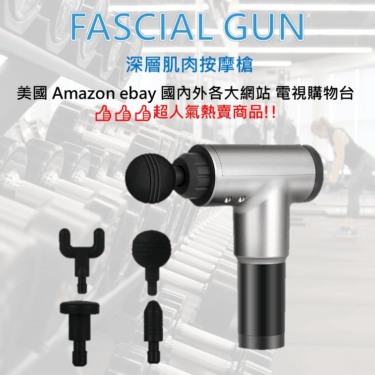 【與FUJITEK同款 美國 Amazon ebay 熱賣】 FASCIAL GUN 按摩槍 筋膜槍
