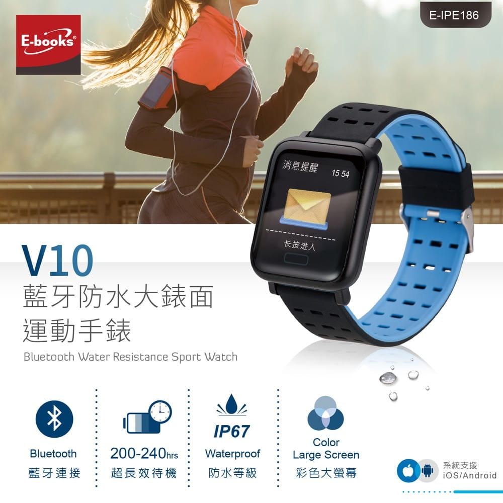 【E-books】 V10 藍牙防水大錶面運動手錶 1