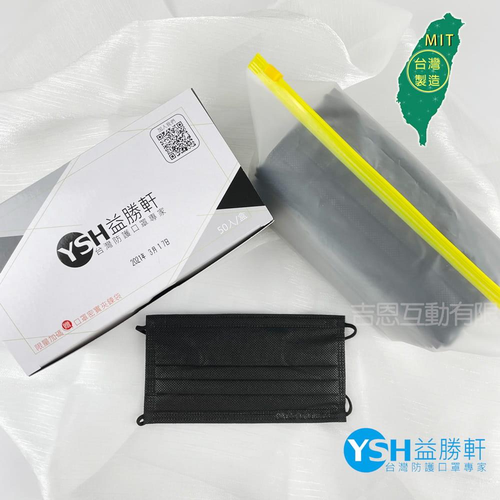 YSH益勝軒 台灣製成人防護口罩50入/盒(黑色) 0