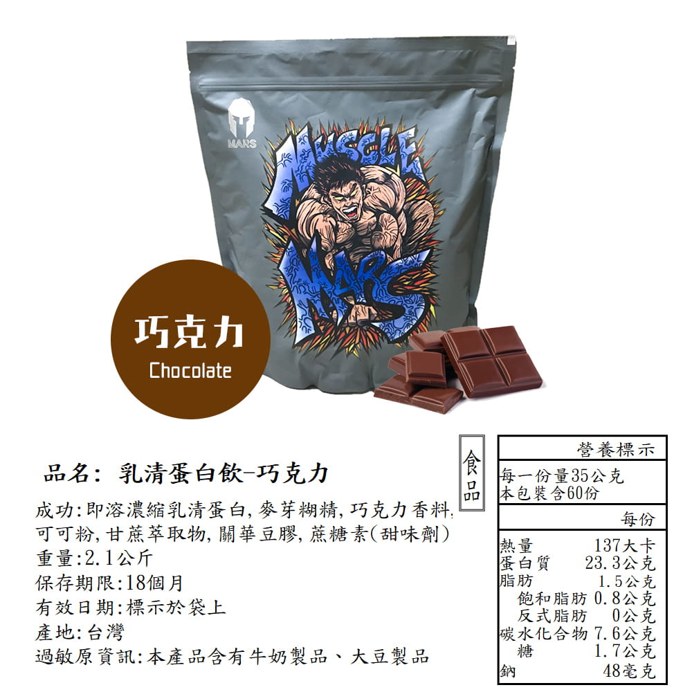【Mars戰神】戰神MARS MUSCLE 濃縮乳清 調味系列 7