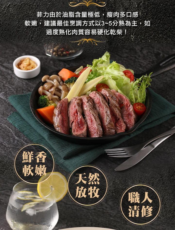 【愛上健康】特級修清菲力牛排 8