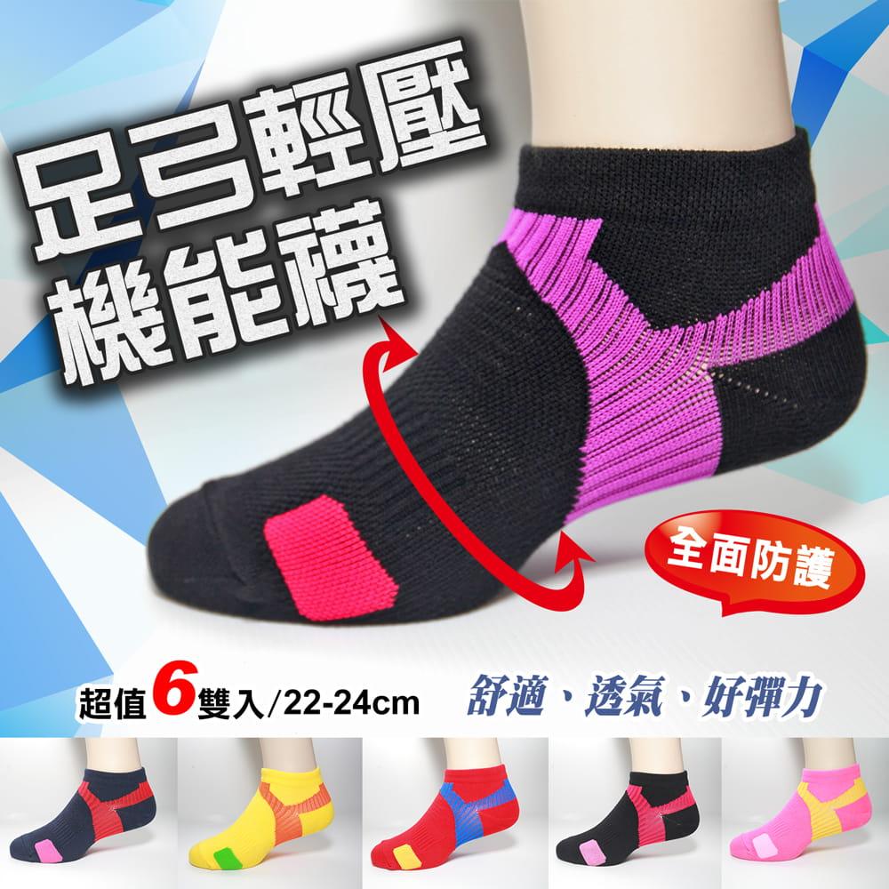 【老船長】(K144-4M)足弓輕壓機能運動襪-女款 0