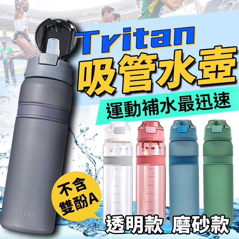 進口Tritan材質運動吸管水壺 0