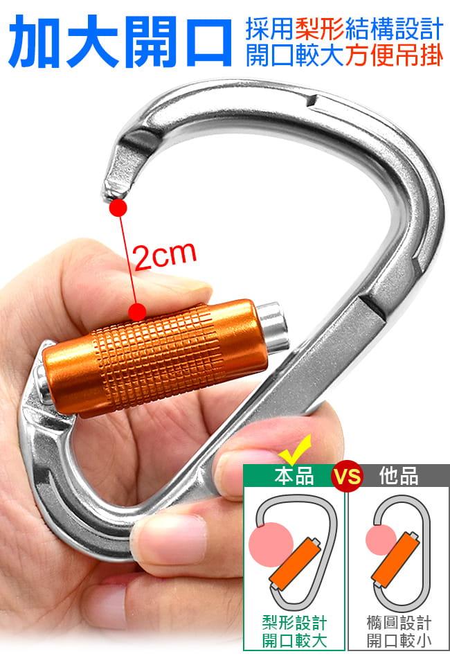 大號鋁合金D型扣環(自動主鎖)   大D扣登山扣環.攀岩扣鎖 5
