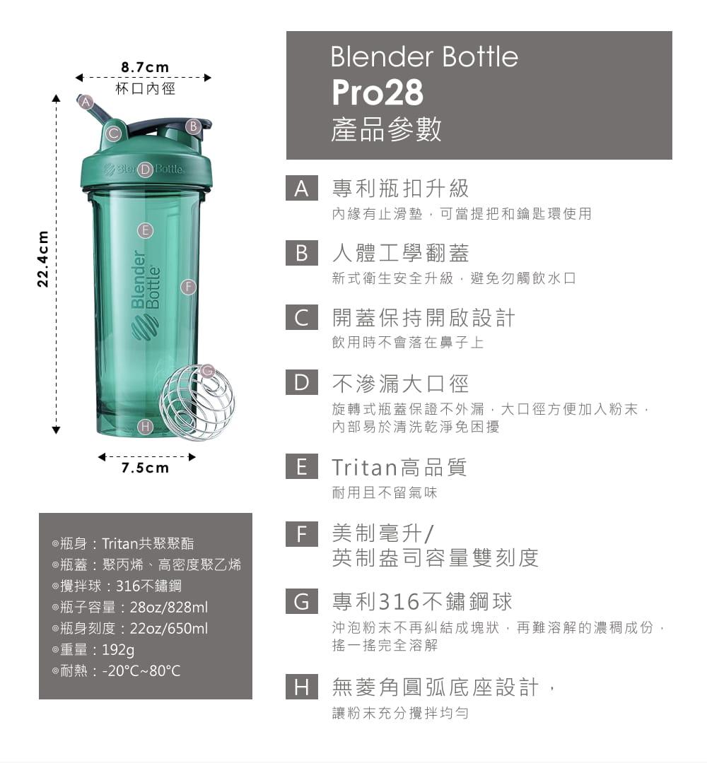 【Blender Bottle】Pro28系列|Tritan|透亮搖搖杯|28oz|顏色隨機 5