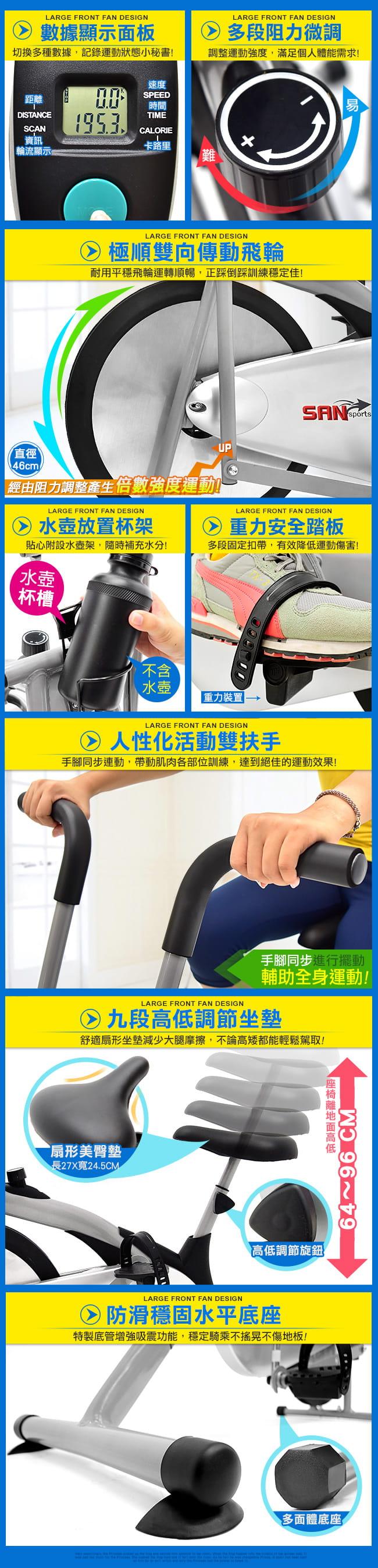 【SAN SPORTS】手腳並用手足健身車    室內腳踏車 5