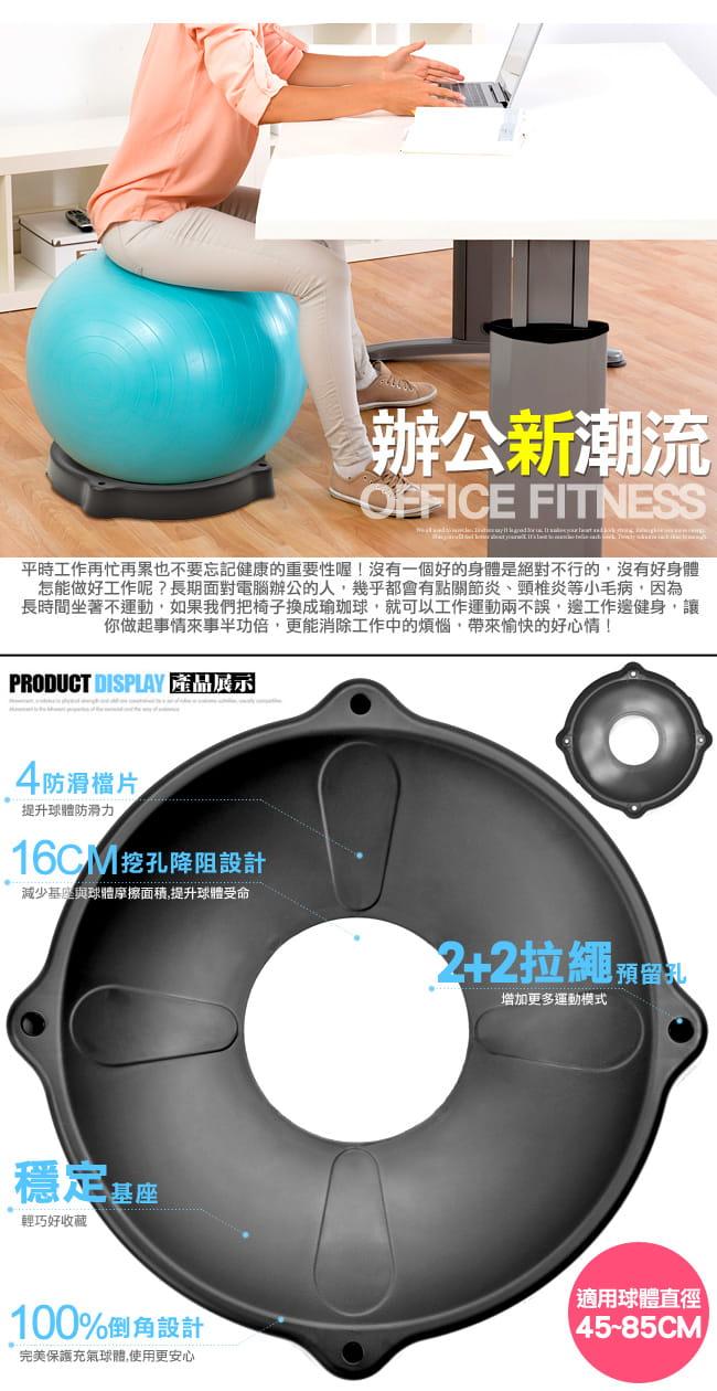 瑜珈球平衡球座(適用抗力球直徑45~85CM)   彈力球穩定座 4