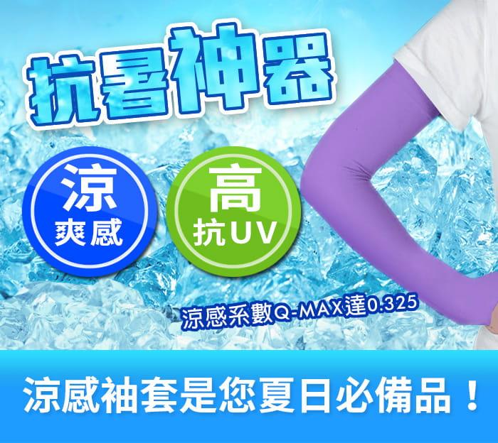 Smart Mall◆涼感萊卡袖套防曬UPF50吸濕排汗自行車路跑登山臂套 1