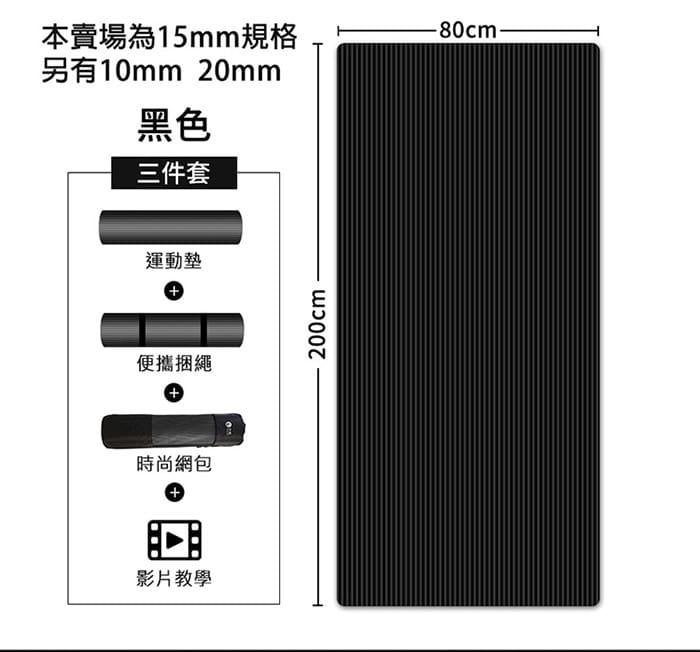 [X-BIKE]加大加厚款 15mm厚  200x80cm 瑜珈墊 贈綁帶及背袋 XFE-YG52 5