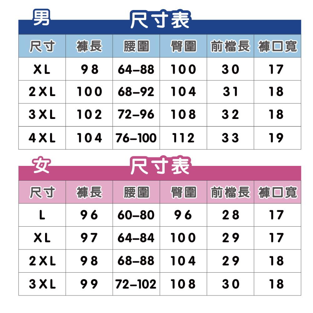 【NEW FORCE】保暖彈力抗刮抗皺衝鋒褲-男女款 12