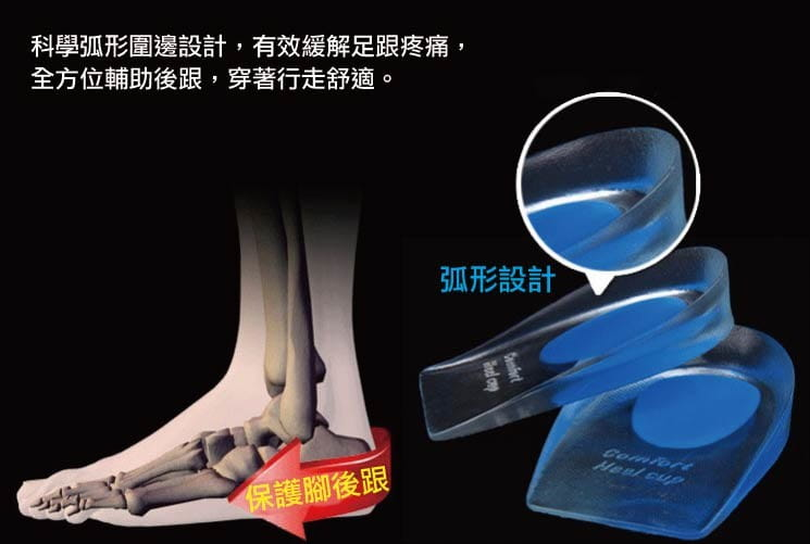 最強吸震矽膠足跟墊 增高墊 5