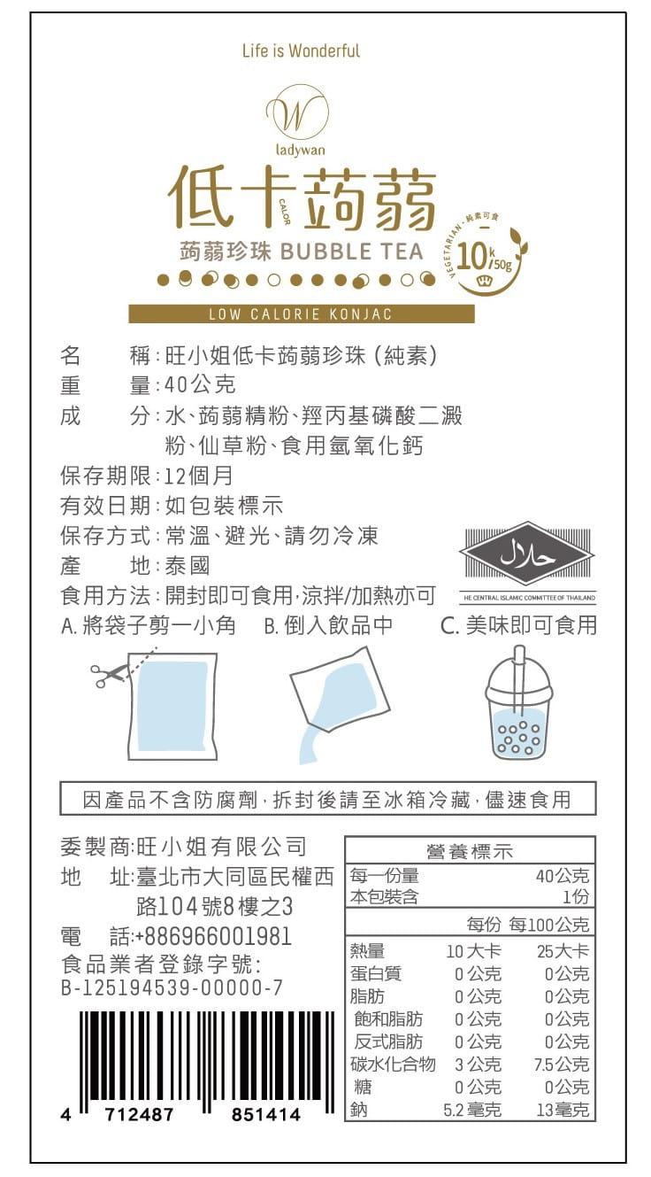 【ladywan旺小姐】低卡蒟蒻珍珠之選(純素)-每盒5包 5