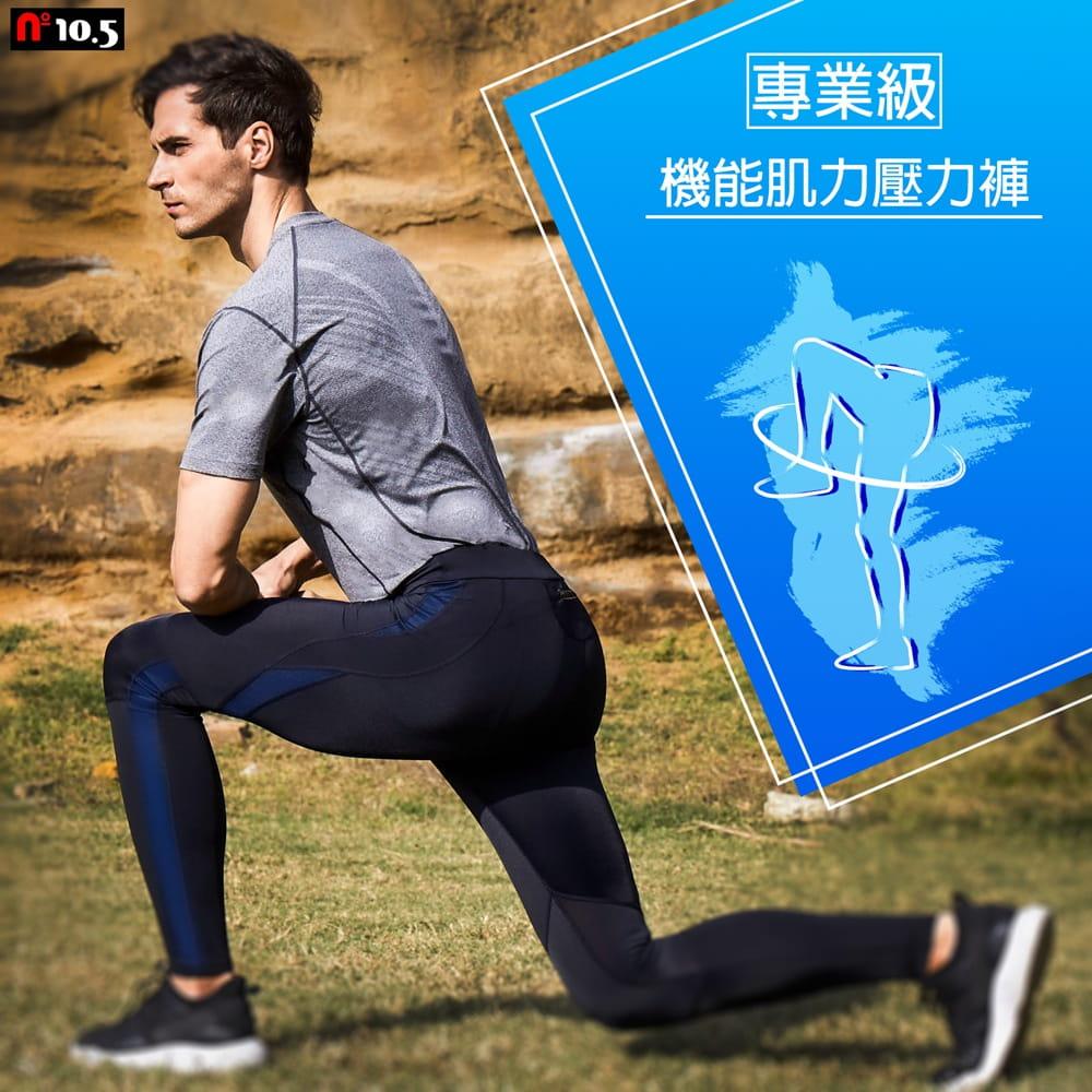【N10.5】男女款專業級機能肌力壓力褲 1