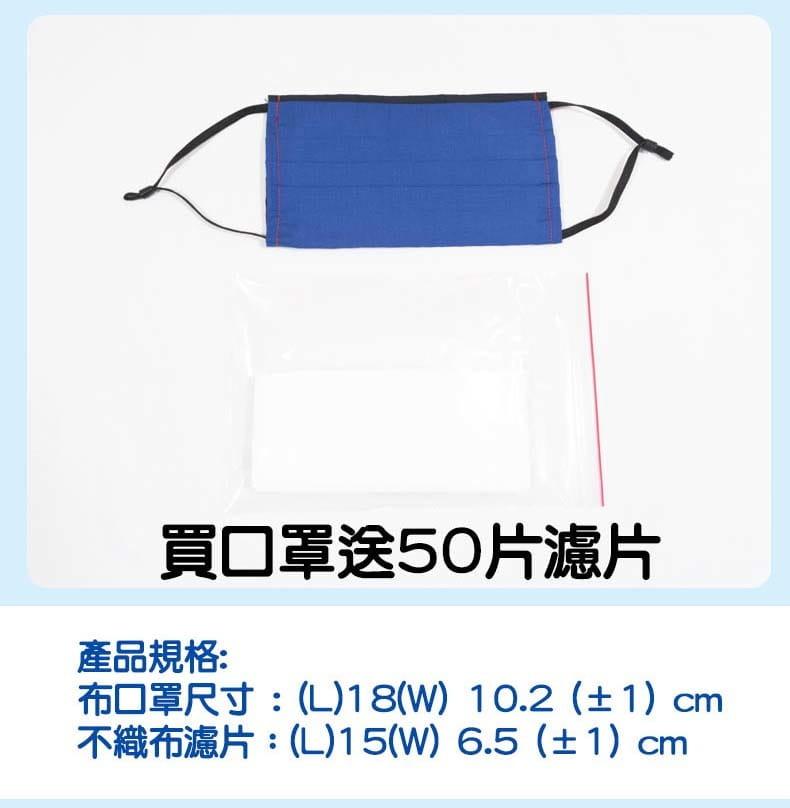 【ELASTI】台灣製MIT成人純棉布可水洗防護口罩(送50片不織布濾片) 7