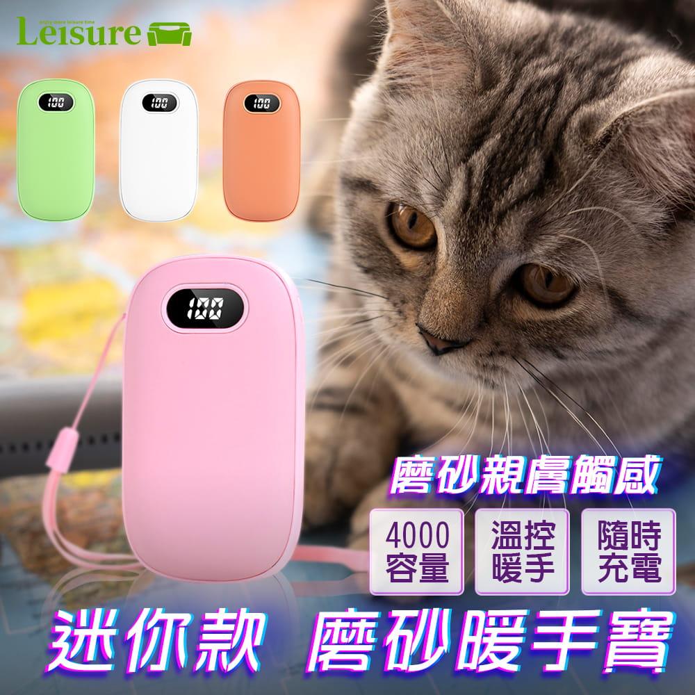 【Leisure】【磨砂款】USB充電暖手寶 迅速發熱 隨帶隨充 2段溫度 超大容量 0