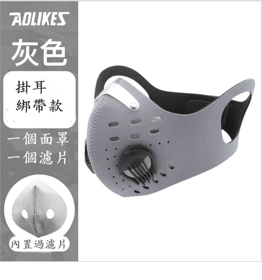 【CAIYI 凱溢】AOLIKES 騎行面罩口罩 防霧霾pm2.5活性炭面罩 防塵防風保暖 10