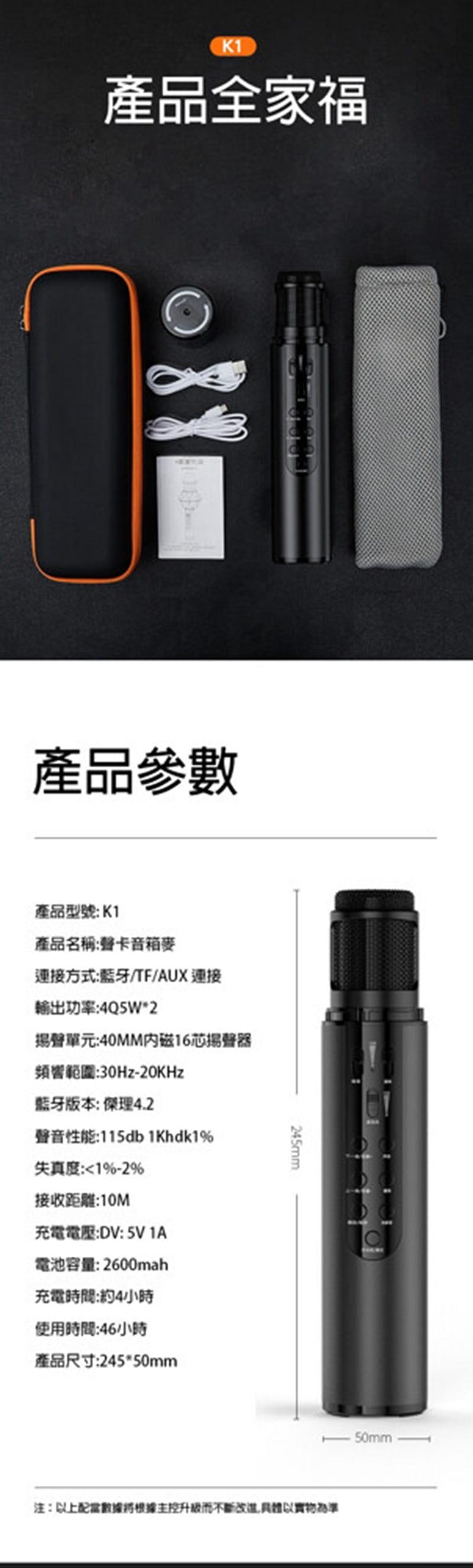 K1 二合一音效卡麥克風/ 直播麥克風 變聲藍牙K歌音響話筒一體成型 14