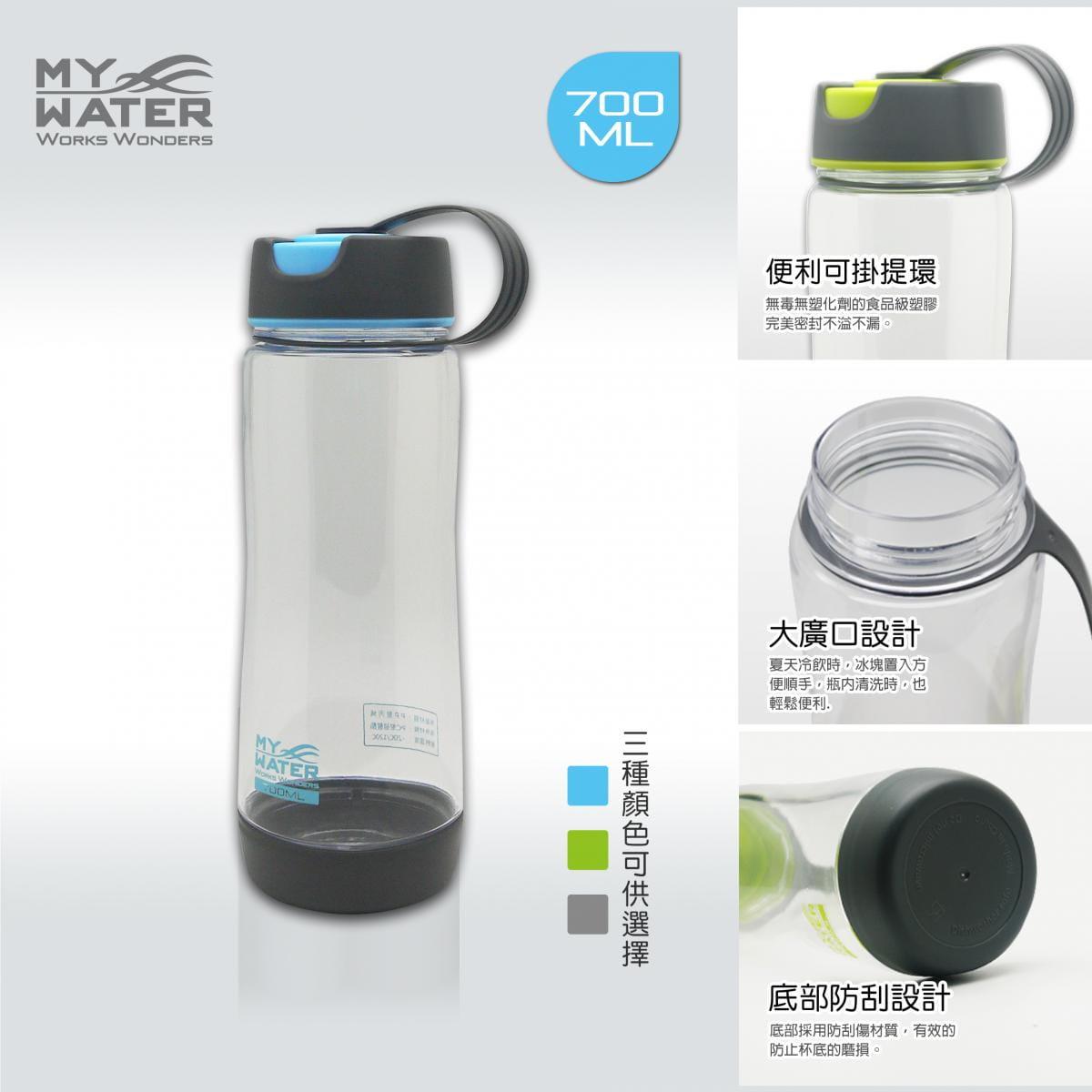 綠動運動水壺700ml