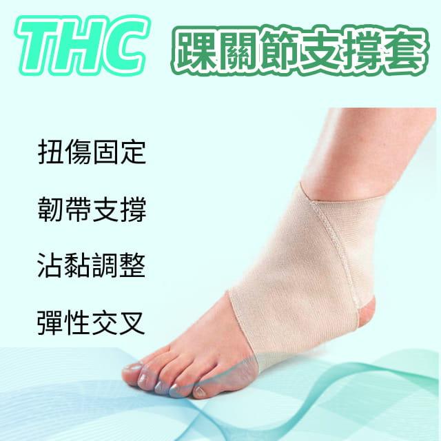 【居家醫療護具】【THC】踝關節支撐套/ 沾黏式醫療護踝 0