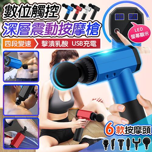 最新款數位觸控深層震動按摩槍
