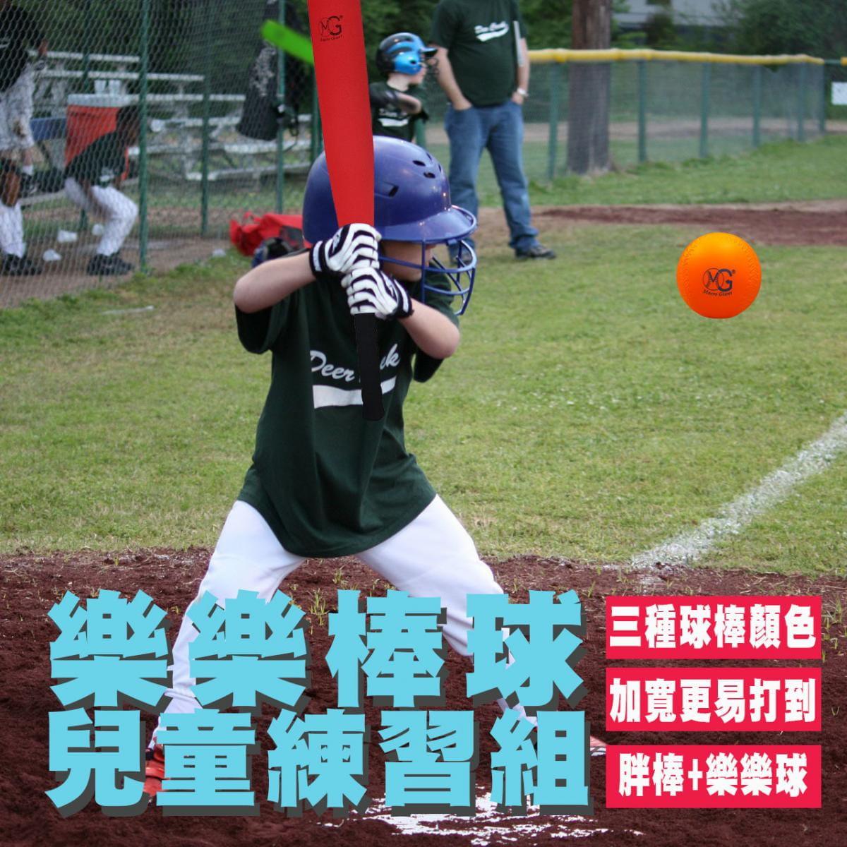 【MACRO GIANT】MIT 樂樂棒球兒童練習組 0