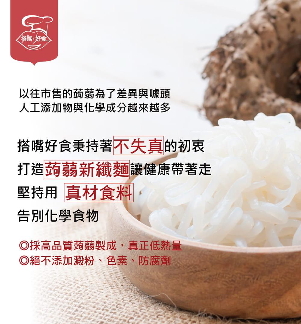 【搭嘴好食】低卡牛肉蒟蒻麵 700g (紅燒/精燉) 8