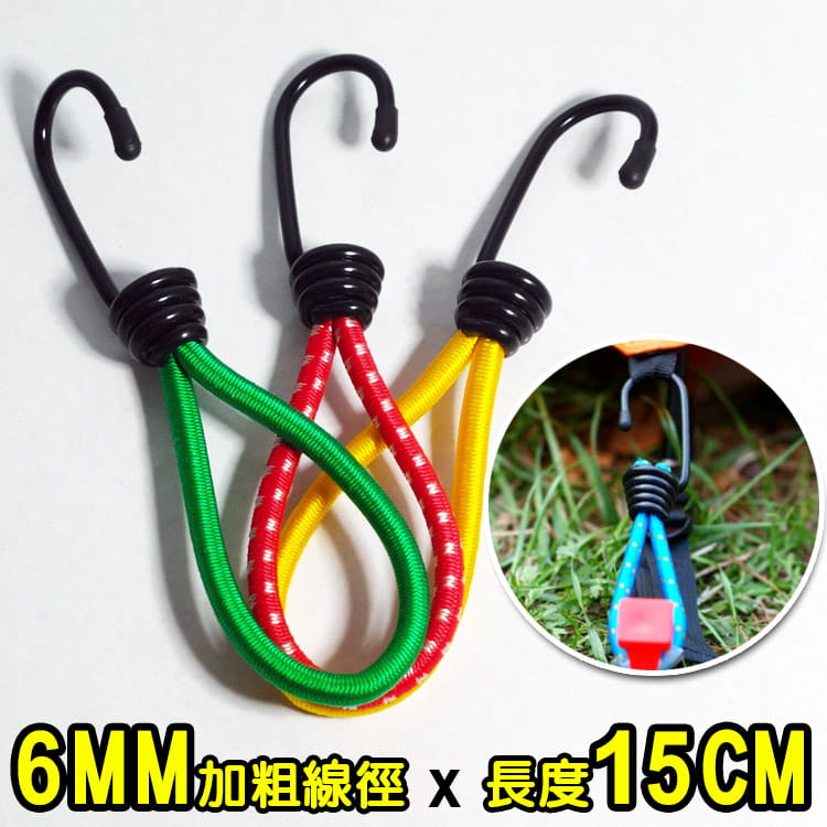 帳篷鬆緊繩扣(15cm)多用途 //天幕配件拉繩 彈力繩掛鉤 0