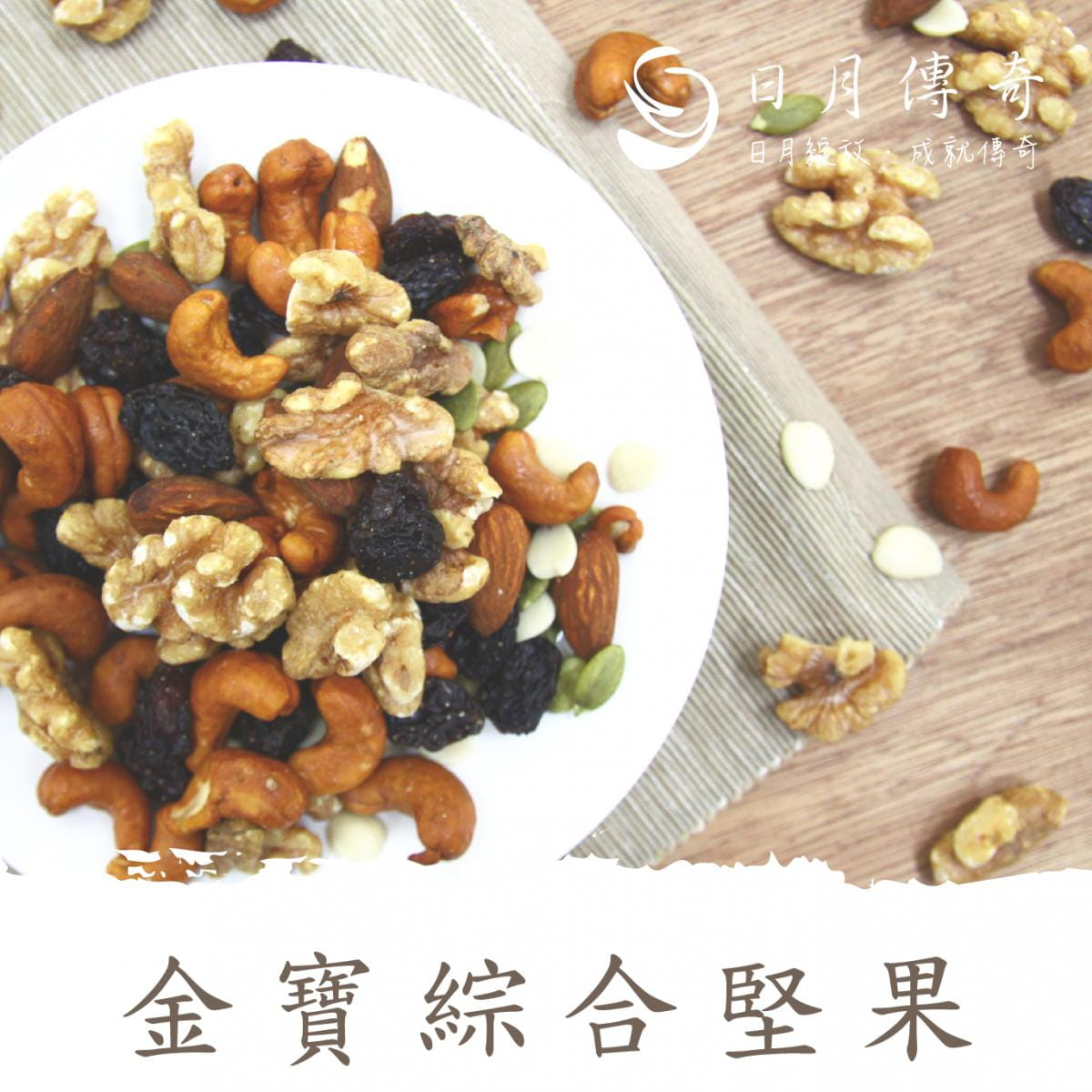 金寶綜合堅果500g (3罐組)