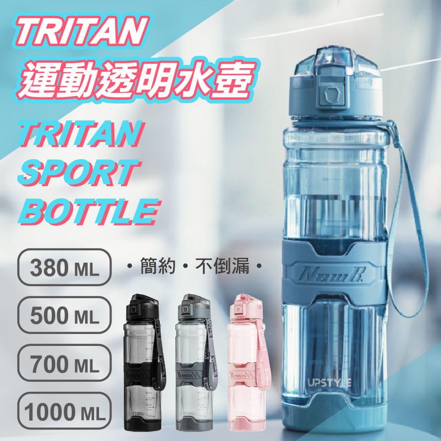 Tritan透明運動水壺-1000ML
