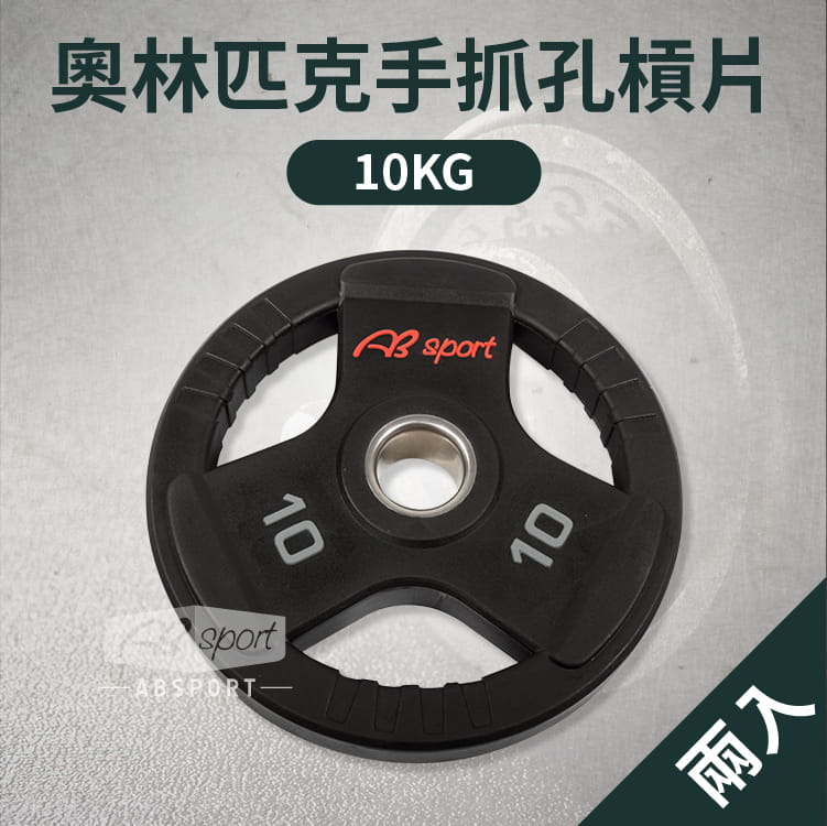 【ABSport】PU槓鈴片(10kg*2)/奧林匹克手抓孔槓片 0