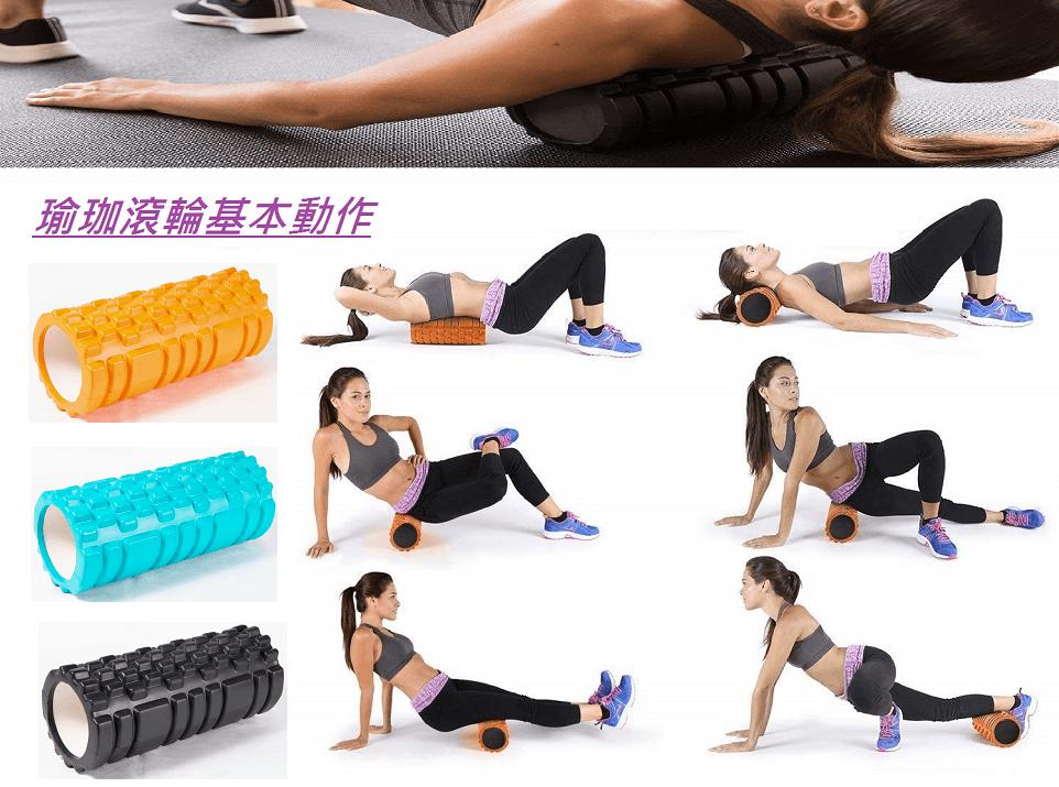 周年慶優惠【u-fit】外銷歐美全方位按摩紓壓瑜珈滾輪5件組 3