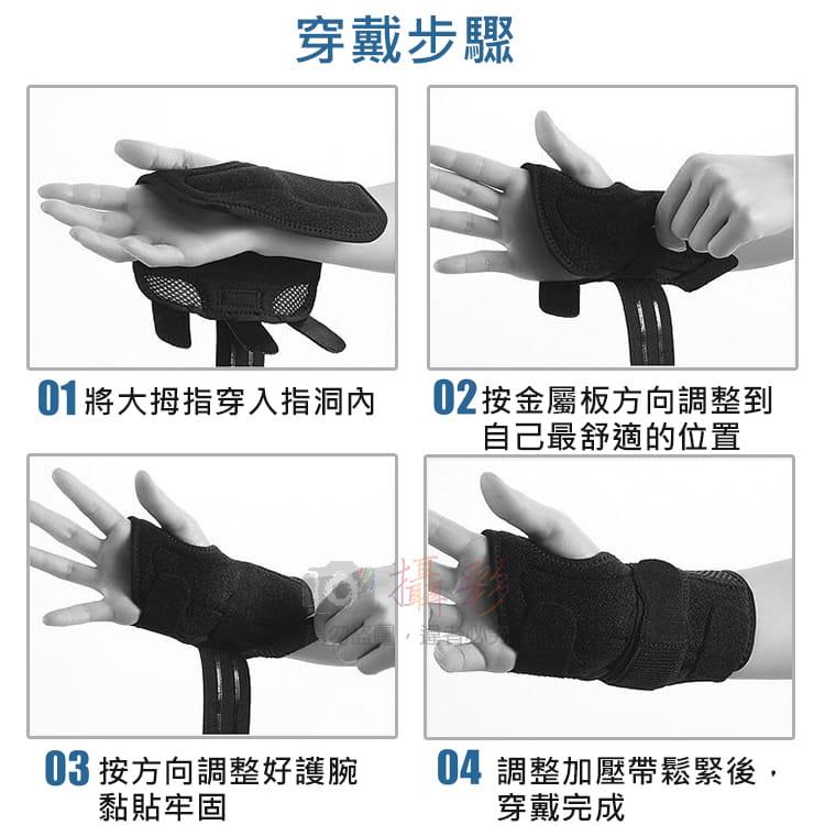 雙金屬板固定護腕(單入) 7