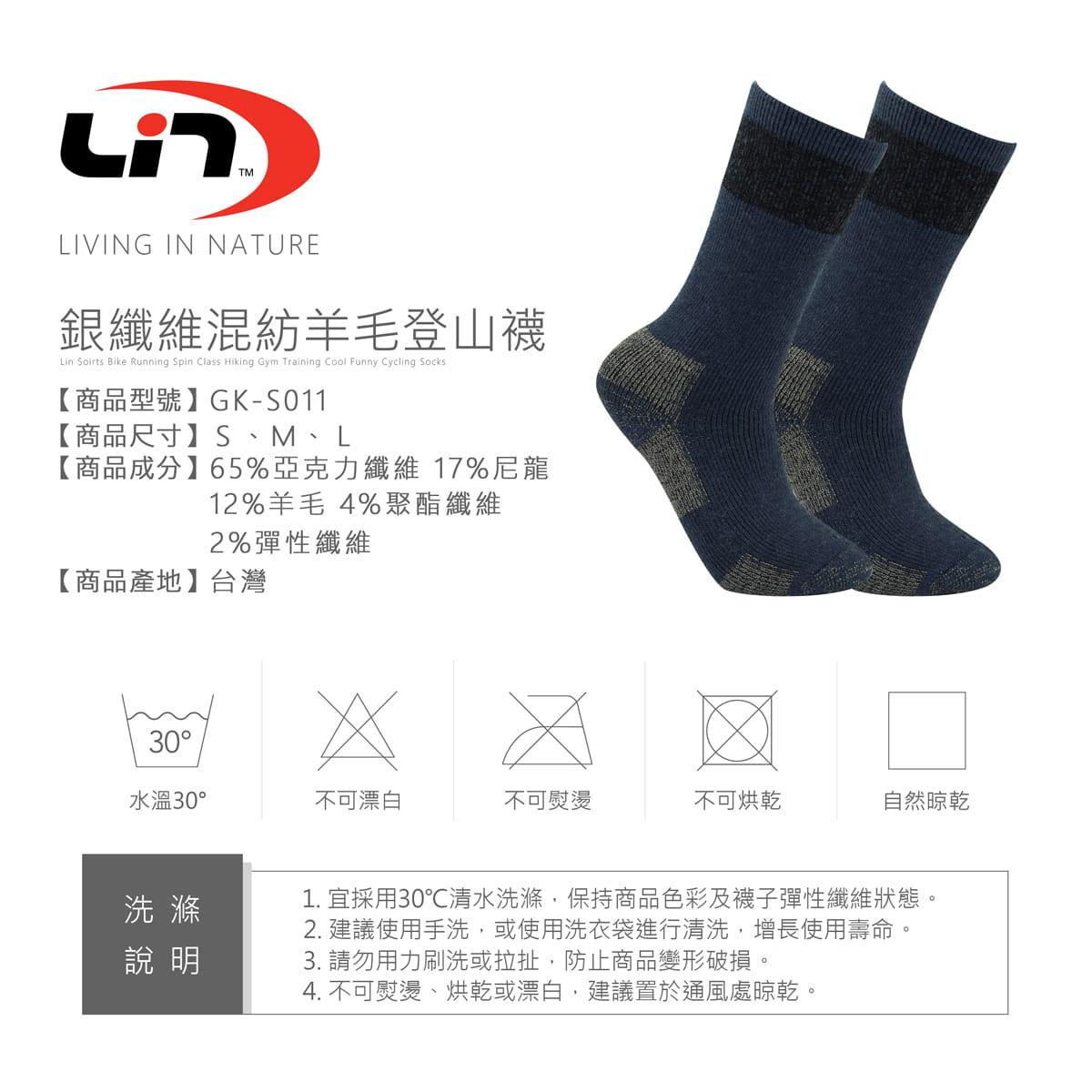 【Lin】戶外登山襪三雙組 2