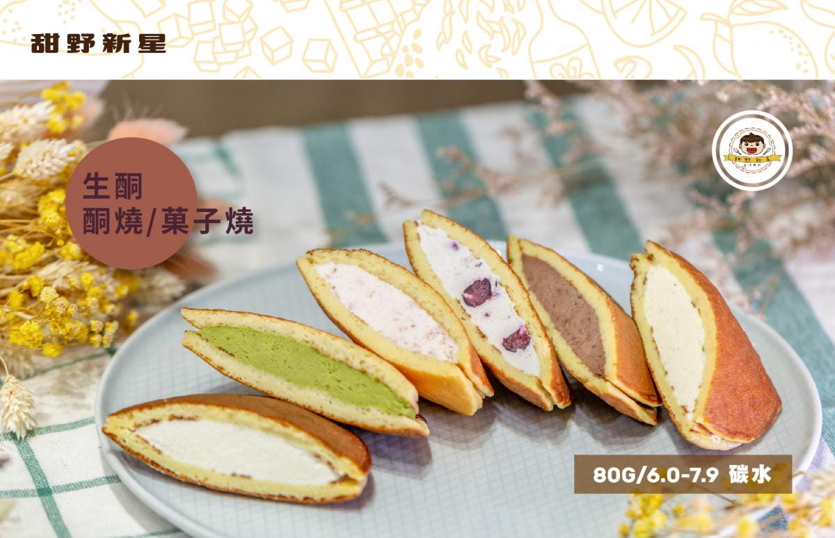 【甜野新星】【生酮甜點】 菓子燒 (口味任選) 2