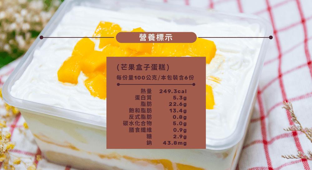 【甜野新星】生酮水果盒子蛋糕 (芒果/草莓) 7